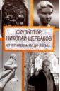 Топалова Елизавета Скульптор Николай Щербаков. От Ленинианы до веры… е топалова скульптор николай щербаков от ленинианы до веры…