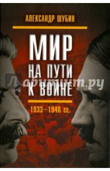 Мир на пути к войне: СССР и мировой кризис. 1933-1940 гг.