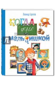 Книга Когда я был мальчишкой. Сергеев Леонид Анатольевич