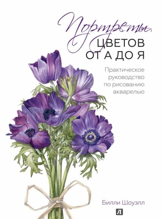 Цветы и портреты фото