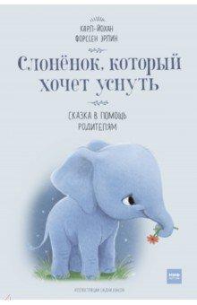 Купить Слоненок, который хочет уснуть, Манн, Иванов и Фербер, Современные сказки зарубежных писателей