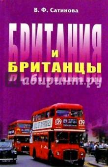 Британия и британцы. На английском языке м н есакова русская культура xv–xvii веков учебное пособие для иностранных учащихся