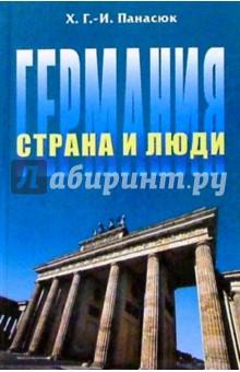 Германия. Страна и люди касьянова г ред трудовой договор издание шестое переработанное и дополненное