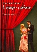 О театре  - с любовью. Записки зрителя
