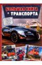 Большая книга транспорта. Энциклопедия, Жученко Мария Станиславовна