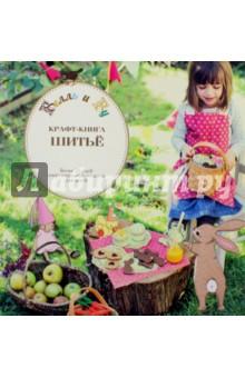 Крафт-книга. Шитье купить бу нокиа н82 в тольятти