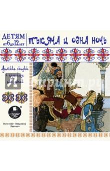 Купить Тысяча и одна ночь. Арабские сказки в пересказе для детей (CDmp3), Ардис, Зарубежная литература для детей