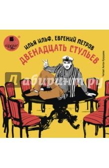 Двенадцать стульев (CDmp3) катаев валентин петрович успенский эдуард николаевич самые известные мультики