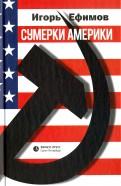 Сумерки Америки. Саркома благих намерений. Исторический анализ