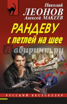 Рандеву с петлей на шее алексей кочетков кровавые преступления бандеровской хунты