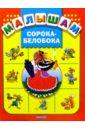 Сорока-белобока: Русские народные песенки, потешки