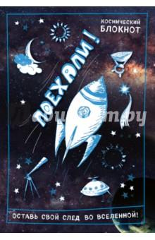Космический блокнот. Поехали!, А5 книги эксмо последний космический шанс