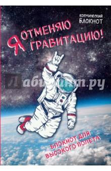 Космический блокнот. Я отменяю гравитацию! А5 космос блокнот