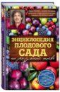 Траннуа Павел Франкович Энциклопедия плодового сада на разумной почве