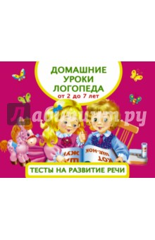Домашние уроки логопеда. Тесты на развитие речи малышей. От 2 до 7 лет книги издательство аст большая книга по развитию речи