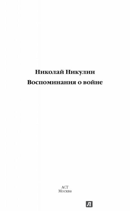 Иллюстрация 1 из 26 для Воспоминания о войне - Николай Никулин | Лабиринт - книги. Источник: Лабиринт
