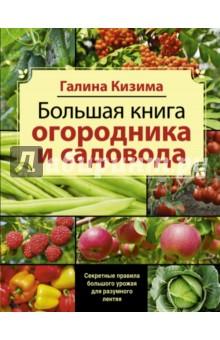 Большая книга садовода и огородника какой фотопарат для сьемок на природе