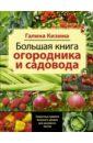 Кизима Галина Александровна Большая книга садовода и огородника