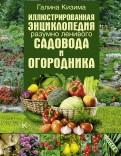 Иллюстрированная энциклопедия разумно ленивого садовода