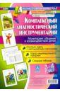 Комплексный диагностический инструментарий. Мониторинг общения и взаимодействия детей. 3-4 года, Балберова Оксана Борисовна