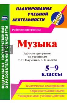 Музыка. 5-9 классы. Рабочие программы по учебникам Т.И.Науменко, В.В.Алеева. ФГОС