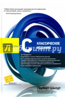 C. Полное руководство. Классическое издание пахомов б c c и ms visual c 2012 для начинающих 2 е издание