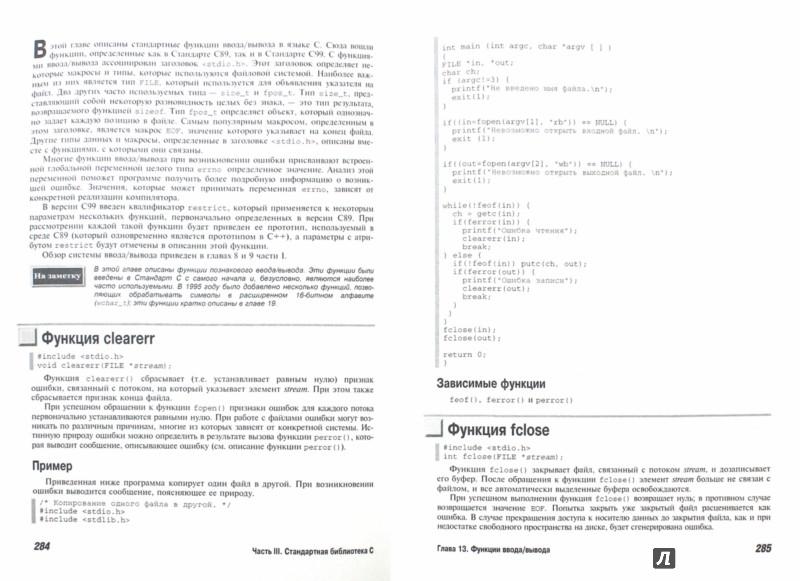 Иллюстрация 1 из 6 для C. Полное руководство. Классическое издание - Герберт Шилдт | Лабиринт - книги. Источник: Лабиринт