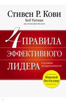 4 правила эффективного лидера в условиях неопределенности книги альпина паблишер 4 правила успешного лидера