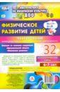 Обложка Физическ.развит.детей 6-7л. Март-май Планирование