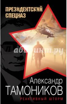 Реактивный шторм валентин рунов удар по украине вермахт против красной армии