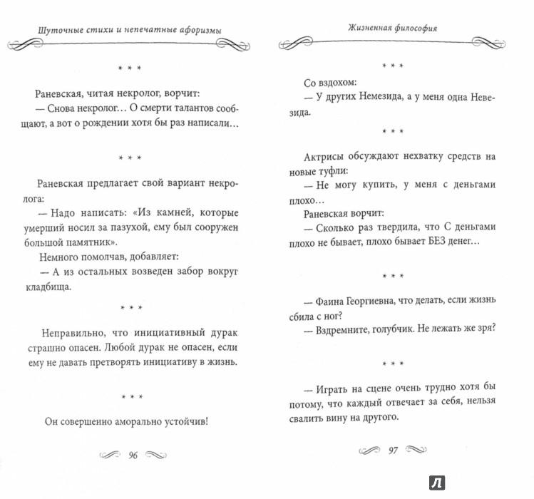 Иллюстрация 1 из 7 для Шуточные стихи и непечатные афоризмы - Фаина Раневская | Лабиринт - книги. Источник: Лабиринт