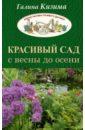 Кизима Галина Александровна Красивый сад с весны до осени. Самые неприхотливые цветущие растения на каждый меся дачного сезона