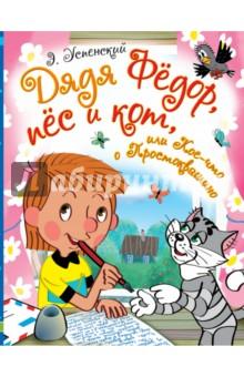 Дядя Фёдор, пёс и кот, или Кое-что о Простоквашино дядя фёдор пёс и кот и другие истории про простоквашино