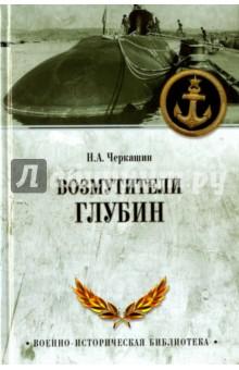 Возмутители глубин книгу энциклопедия советских подводных лодок а в платонов в украине