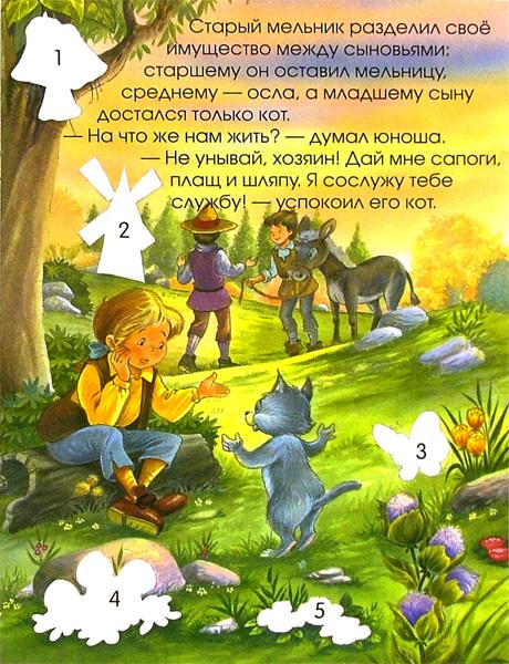 Иллюстрация 1 из 2 для Кот в сапогах. Волшебные сказки | Лабиринт - книги. Источник: Лабиринт