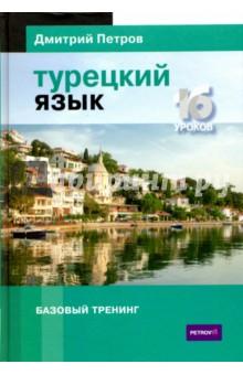 Турецкий язык. 16 уроков. Базовый тренинг петров д ю испанский язык базовый тренинг 16 уроков