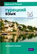 Турецкий язык. 16 уроков. Базовый тренинг