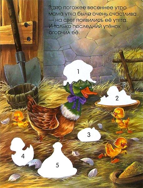 Иллюстрация 1 из 2 для Гадкий утенок. Волшебные сказки | Лабиринт - книги. Источник: Лабиринт