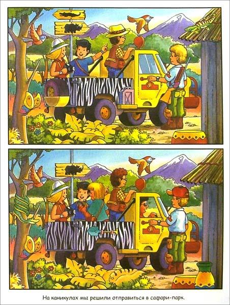 Иллюстрация 1 из 2 для Найди 100 различий. Сафари-парк | Лабиринт - книги. Источник: Лабиринт