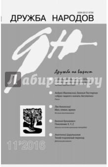 Журнал Дружба народов №11. Ноябрь 2016