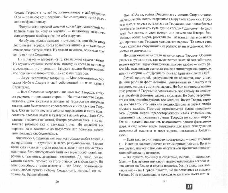 Иллюстрация 1 из 25 для Революция крови - Артем Бук | Лабиринт - книги. Источник: Лабиринт
