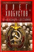 Государственная безопасность. От Александра I до Сталина