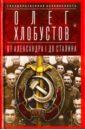Обложка Государственная безопасность. От Александра I до Сталина