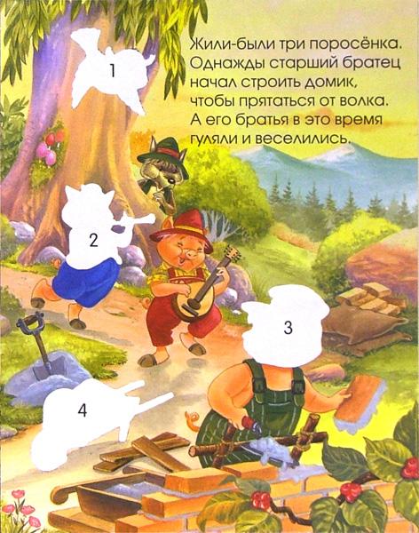 Иллюстрация 1 из 2 для Три поросенка. Мои любимые сказки | Лабиринт - книги. Источник: Лабиринт