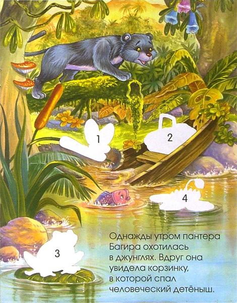 Иллюстрация 1 из 3 для Маугли. Мои любимые сказки | Лабиринт - книги. Источник: Лабиринт