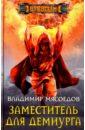 Заместитель для демиурга, Мясоедов Владимир Михайлович
