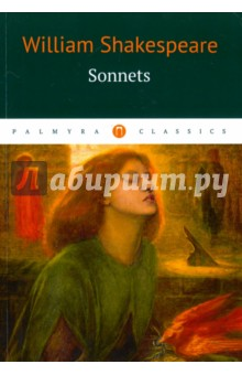 Sonnets shakespeare w the merchant of venice книга для чтения
