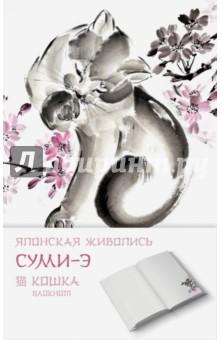 Блокнот Японская живопись суми-э. Кошка сьюзан фрэйм живопись суми э художественное пособие для начинающих фрэйм с