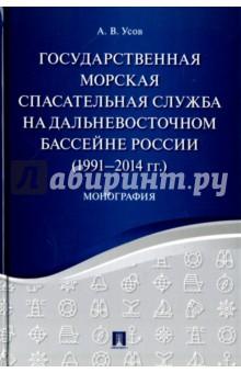 Государственная морская спасательная служба на Дальневосточном бассейне России (1991-2014г) hti центр спасательной службы teamsters