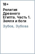 Религия Древнего Египта. Часть 1. Земля и боги